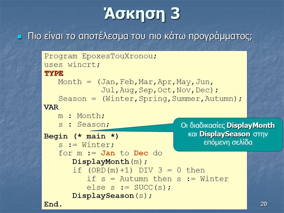 Οι διαδικασίες DisplayMonth και DisplaySeason στην επόμενη σελίδα