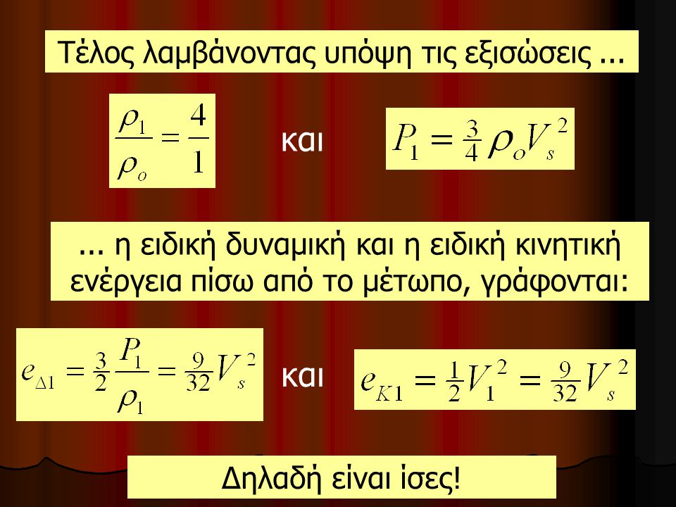 Τέλος λαμβάνοντας υπόψη τις εξισώσεις ...
