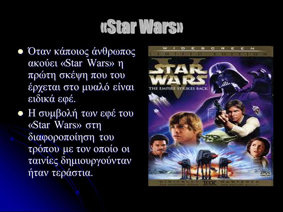 «Star Wars» Όταν κάποιος άνθρωπος ακούει «Star Wars» η πρώτη σκέψη που του έρχεται στο μυαλό είναι ειδικά εφέ.
