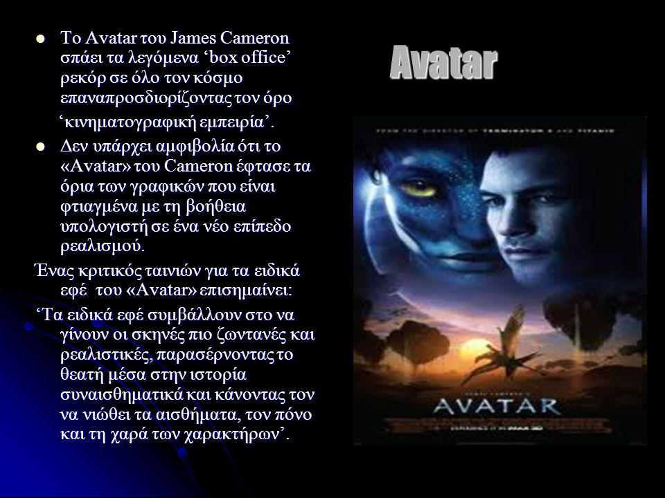 Το Αvatar του James Cameron σπάει τα λεγόμενα 'box office' ρεκόρ σε όλο τον κόσμο επαναπροσδιορίζοντας τον όρο