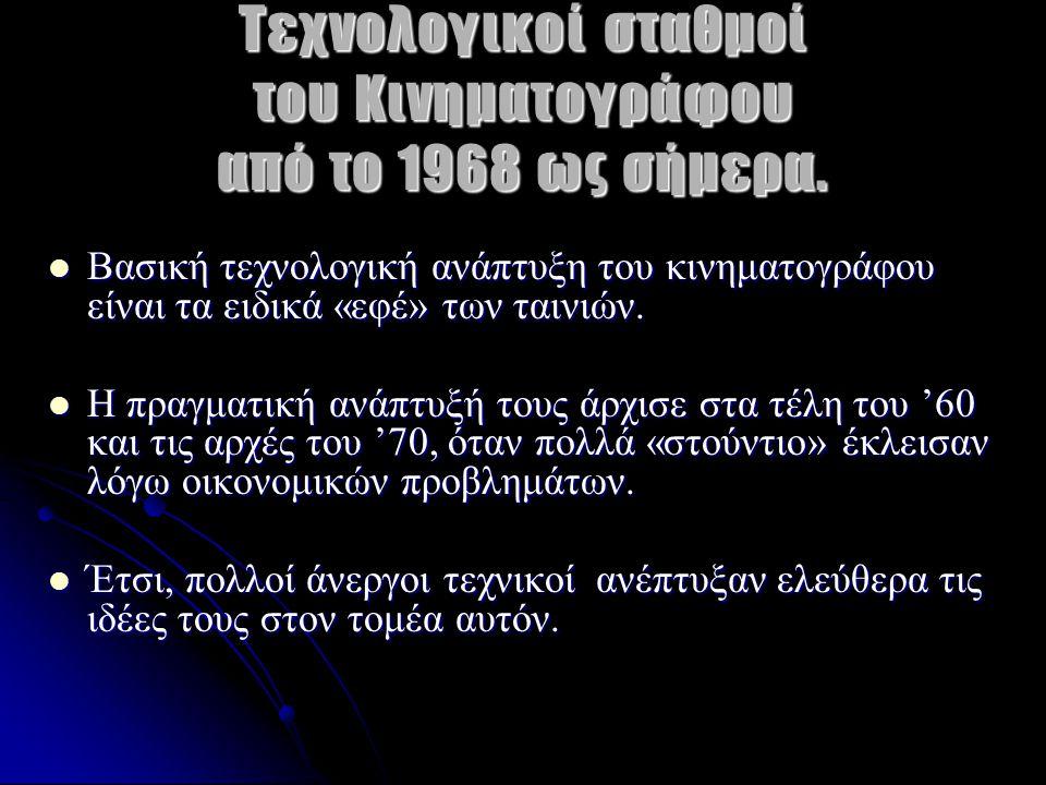 Τεχνολογικοί σταθμοί του Κινηματογράφου από το 1968 ως σήμερα.