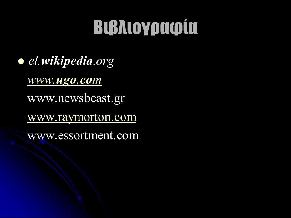 Βιβλιογραφία el.wikipedia.org www.ugo.com www.newsbeast.gr