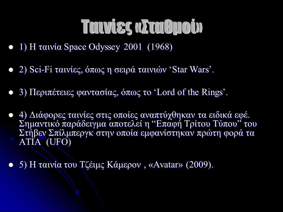 Ταινίες «Σταθμοί» 1) Η ταινία Space Odyssey 2001 (1968)