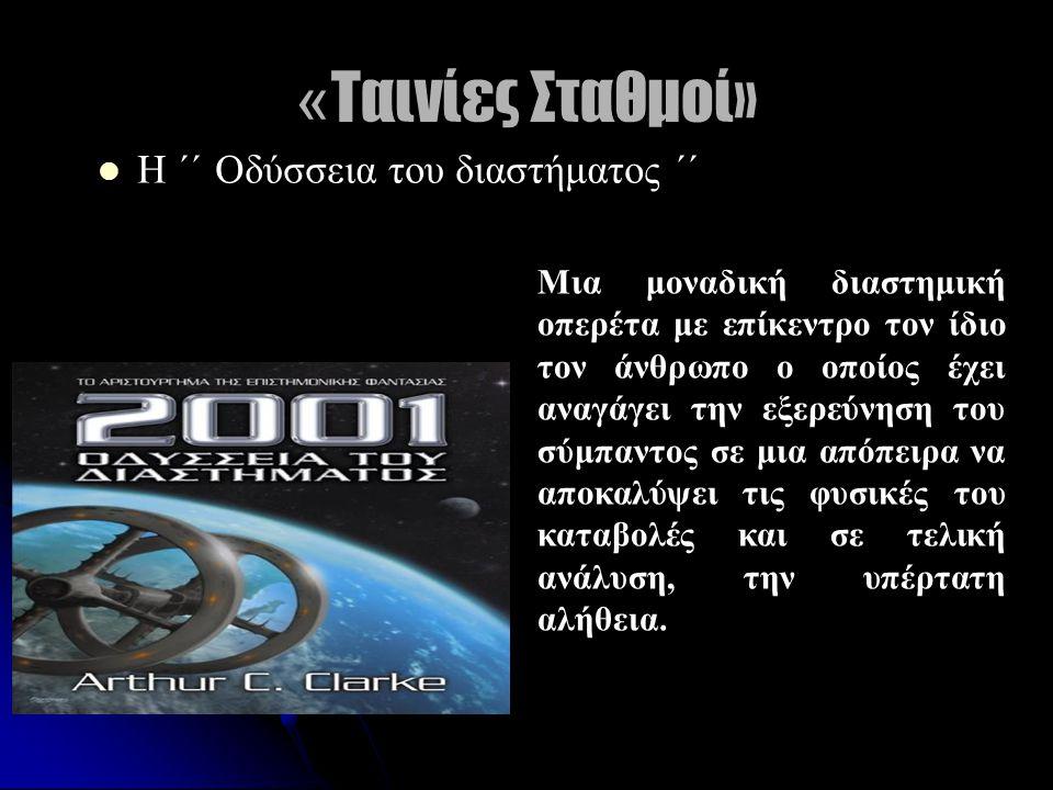 «Ταινίες Σταθμοί» Η ΄΄ Οδύσσεια του διαστήματος ΄΄