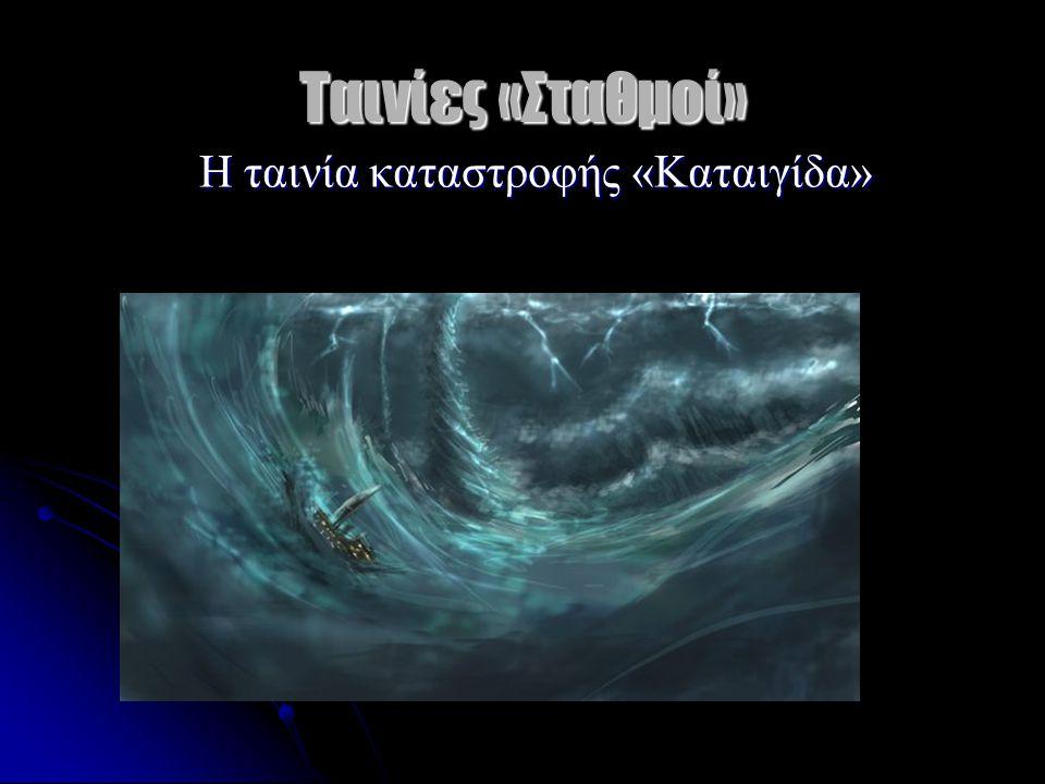Ταινίες «Σταθμοί» Η ταινία καταστροφής «Καταιγίδα»