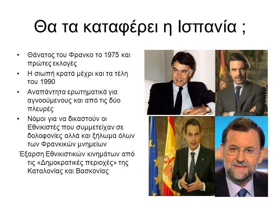 Θα τα καταφέρει η Ισπανία ;