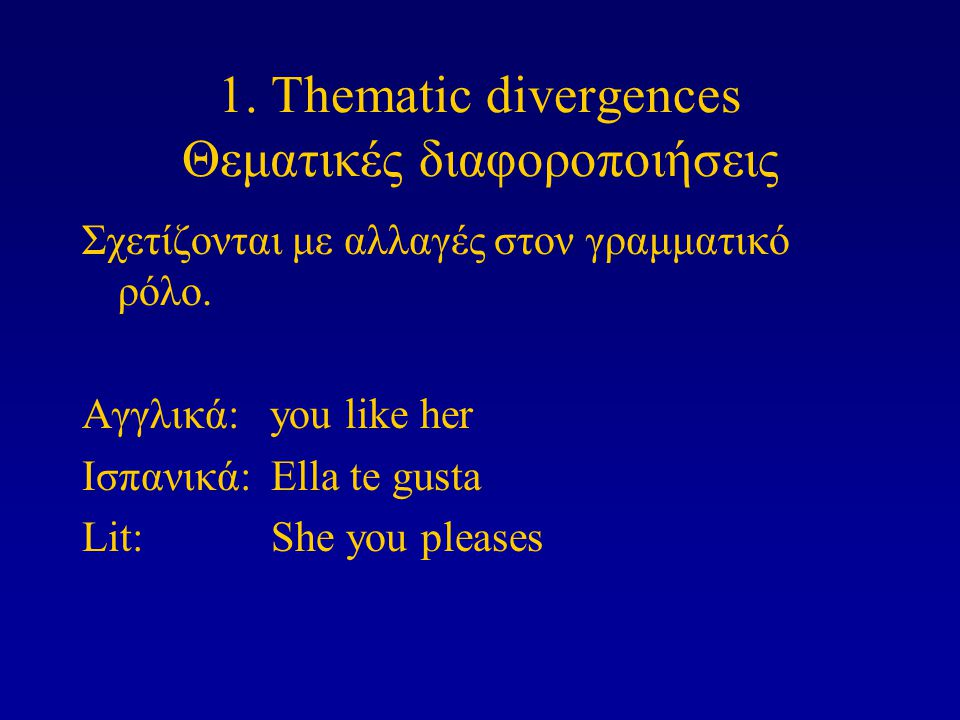 1. Thematic divergences Θεματικές διαφοροποιήσεις