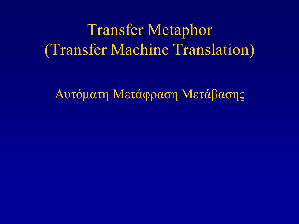 Transfer Metaphor (Transfer Machine Translation)