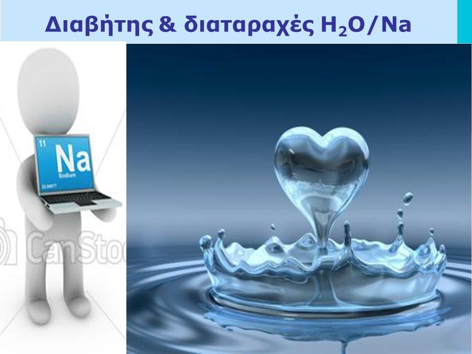 Διαβήτης & διαταραχές H2O/Νa
