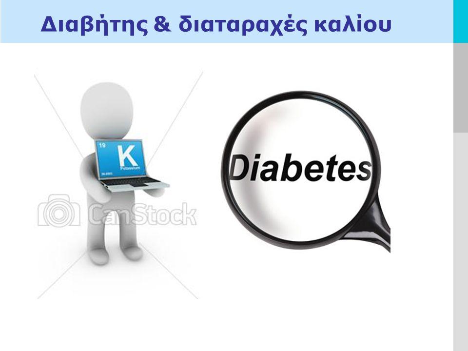 Διαβήτης & διαταραχές καλίου
