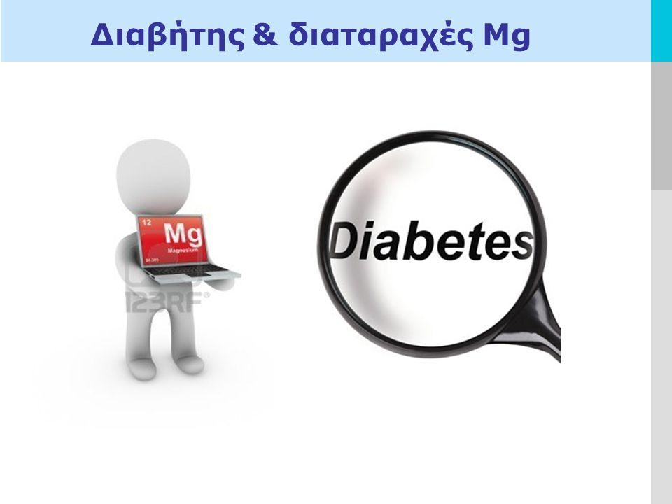 Διαβήτης & διαταραχές Μg