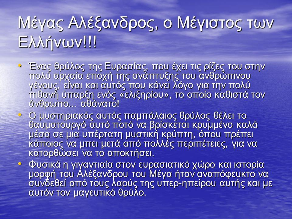 Μέγας Αλέξανδρος, ο Μέγιστος των Ελλήνων!!!