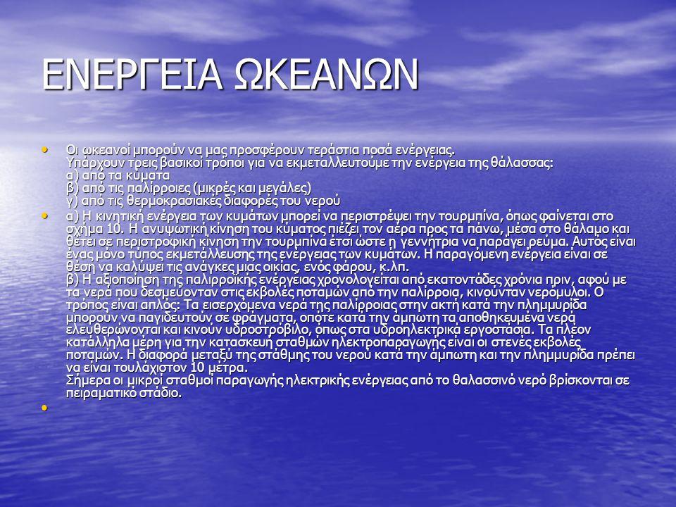 ΕΝΕΡΓΕΙΑ ΩΚΕΑΝΩΝ