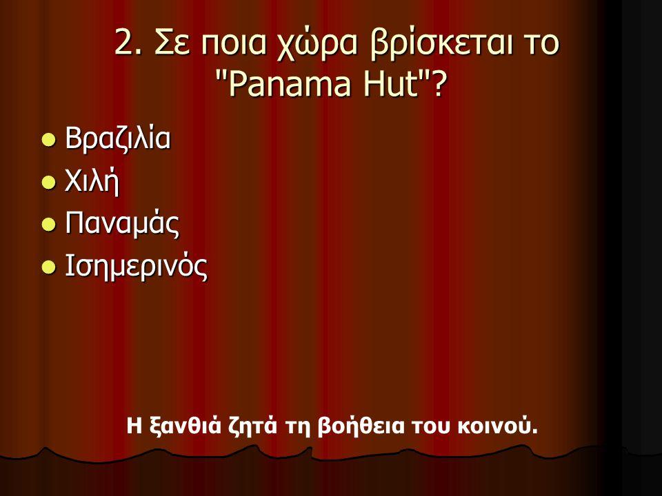 2. Σε ποια χώρα βρίσκεται το Panama Hut