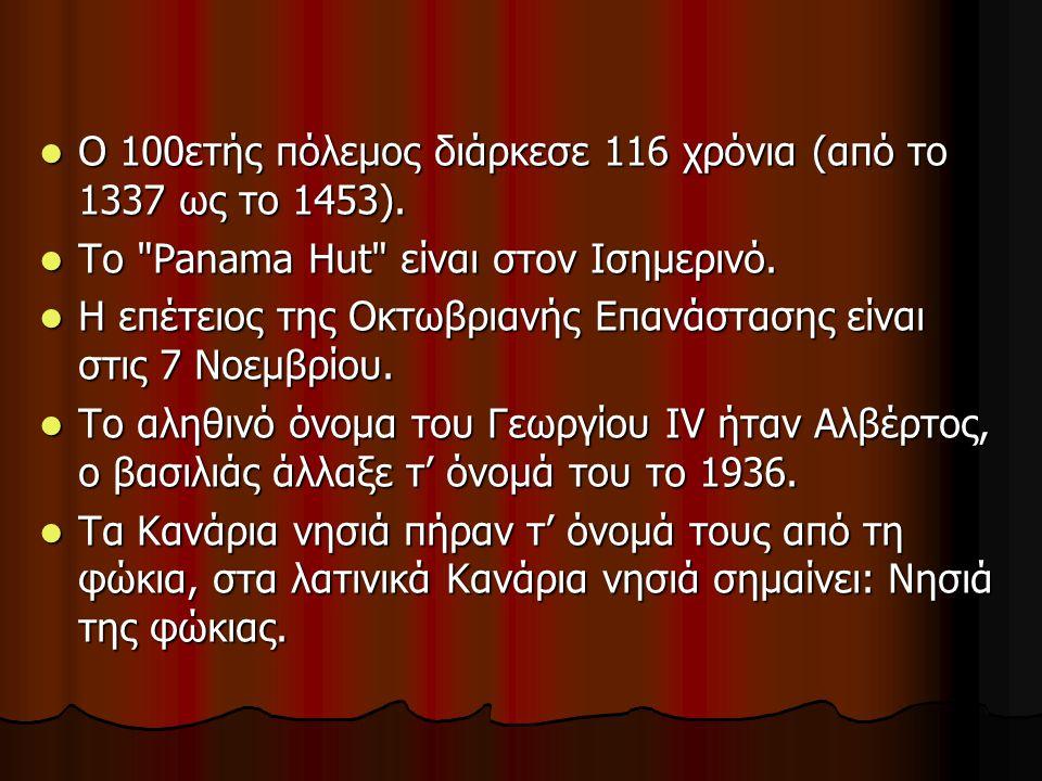 Ο 100ετής πόλεμος διάρκεσε 116 χρόνια (από το 1337 ως το 1453).