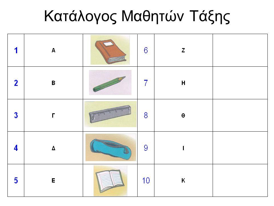 Κατάλογος Μαθητών Τάξης