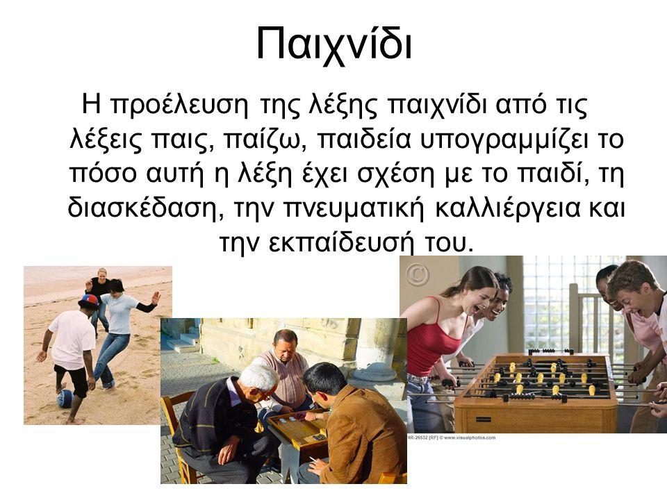 Παιχνίδι