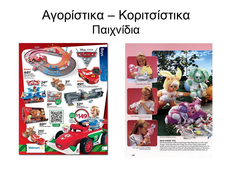 Αγορίστικα – Κοριτσίστικα Παιχνίδια