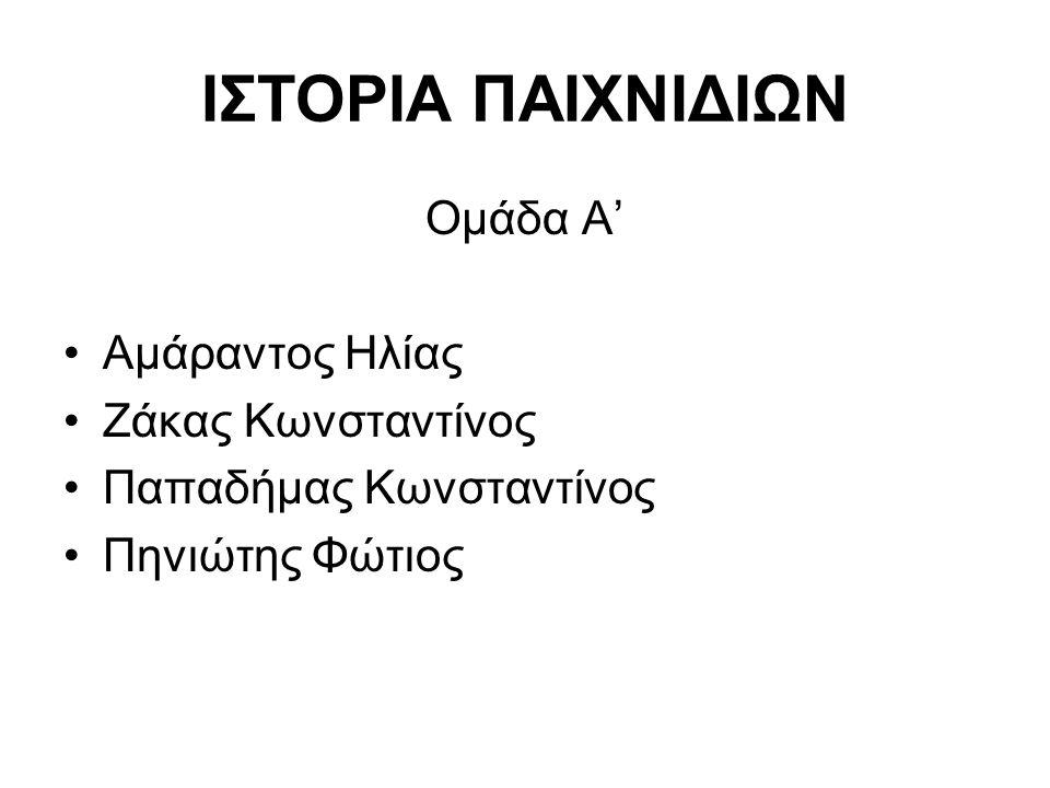 ΙΣΤΟΡΙΑ ΠΑΙΧΝΙΔΙΩΝ Ομάδα Α' Αμάραντος Ηλίας Ζάκας Κωνσταντίνος