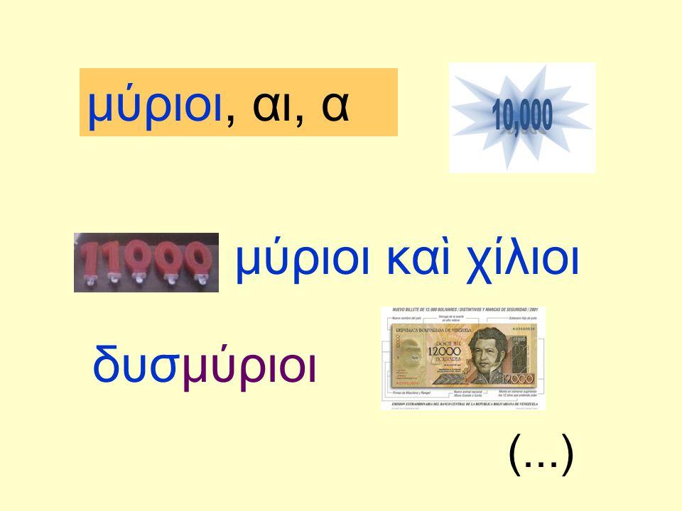 μύριοι, αι, α μύριοι καὶ χίλιοι δυσμύριοι (...)