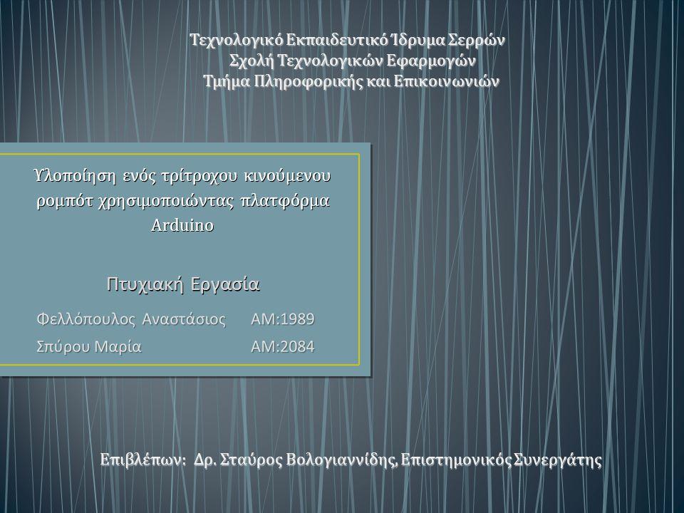 Τεχνολογικό Εκπαιδευτικό Ίδρυμα Σερρών