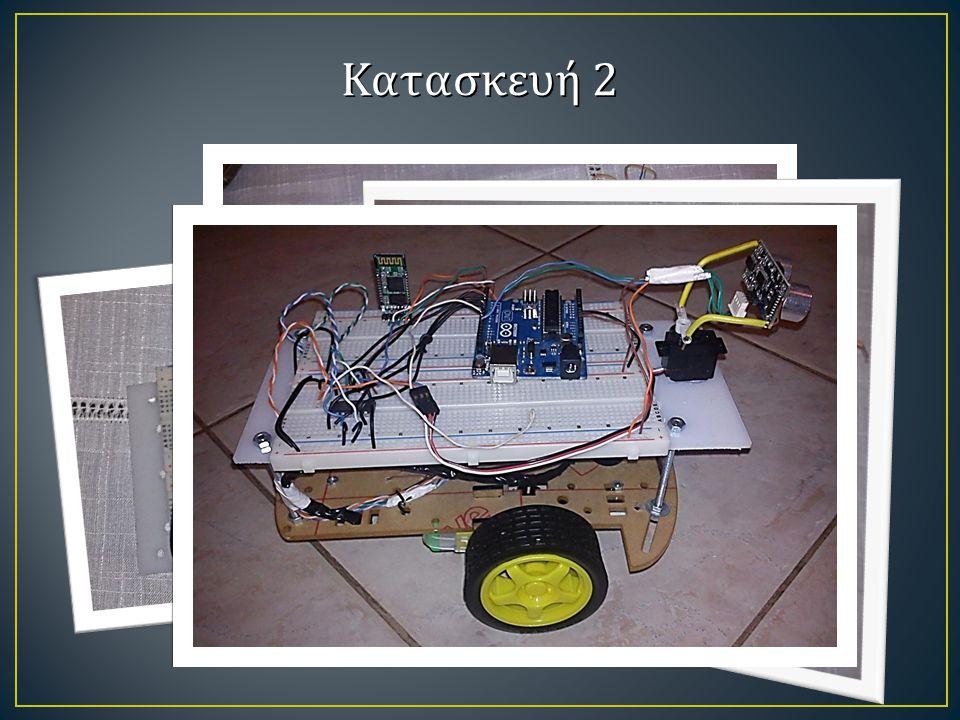 Κατασκευή 2