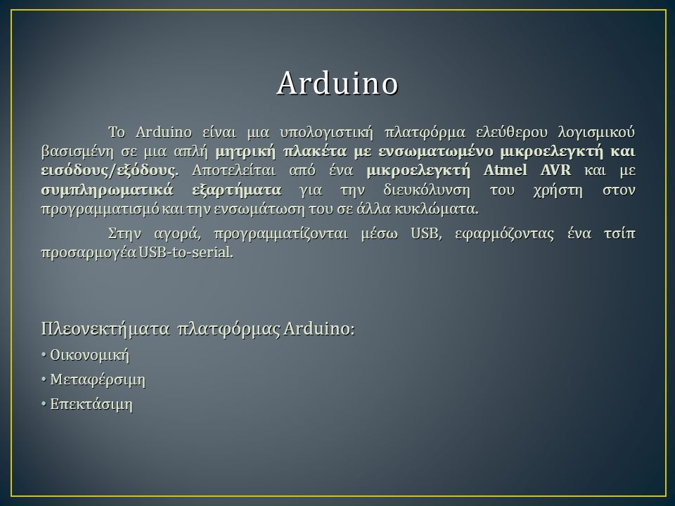 Arduino Πλεονεκτήματα πλατφόρμας Arduino:
