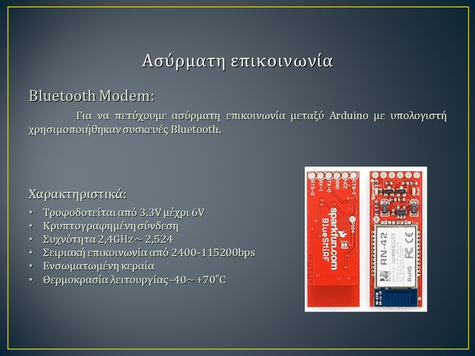 Ασύρματη επικοινωνία Bluetooth Modem: Χαρακτηριστικά: