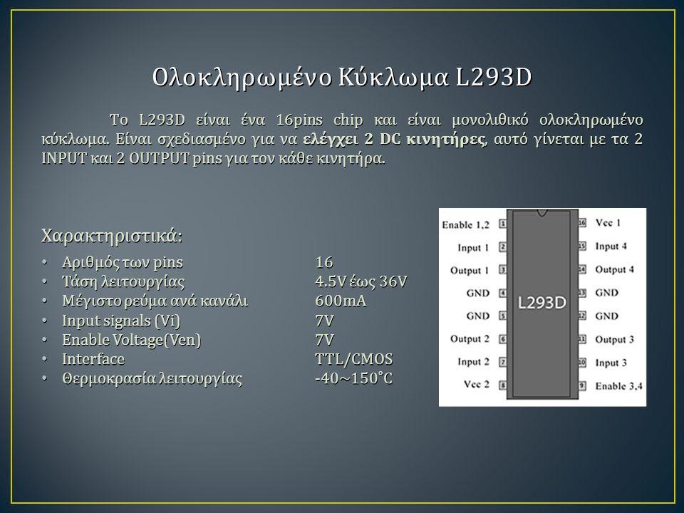 Ολοκληρωμένο Κύκλωμα L293D