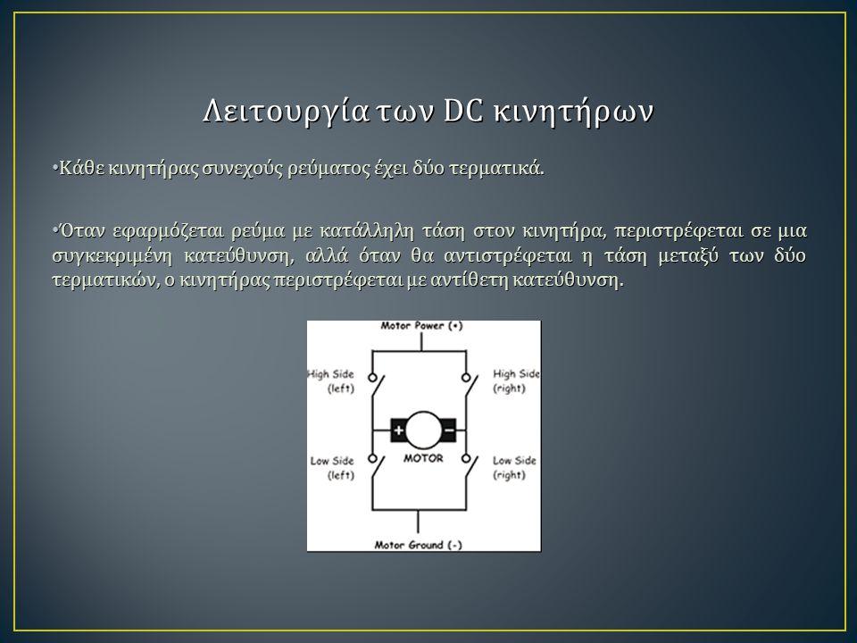 Λειτουργία των DC κινητήρων