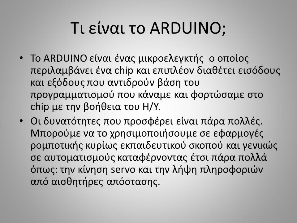 Τι είναι το ARDUINO;