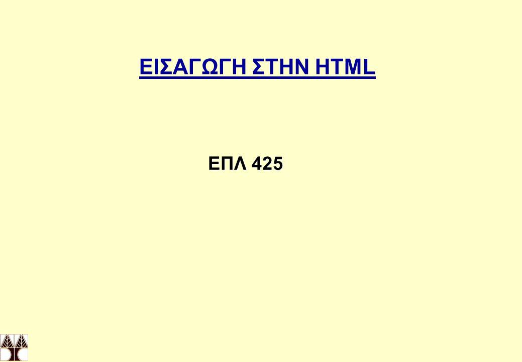 ΕΙΣΑΓΩΓΗ ΣΤΗΝ HTML ΕΠΛ 425