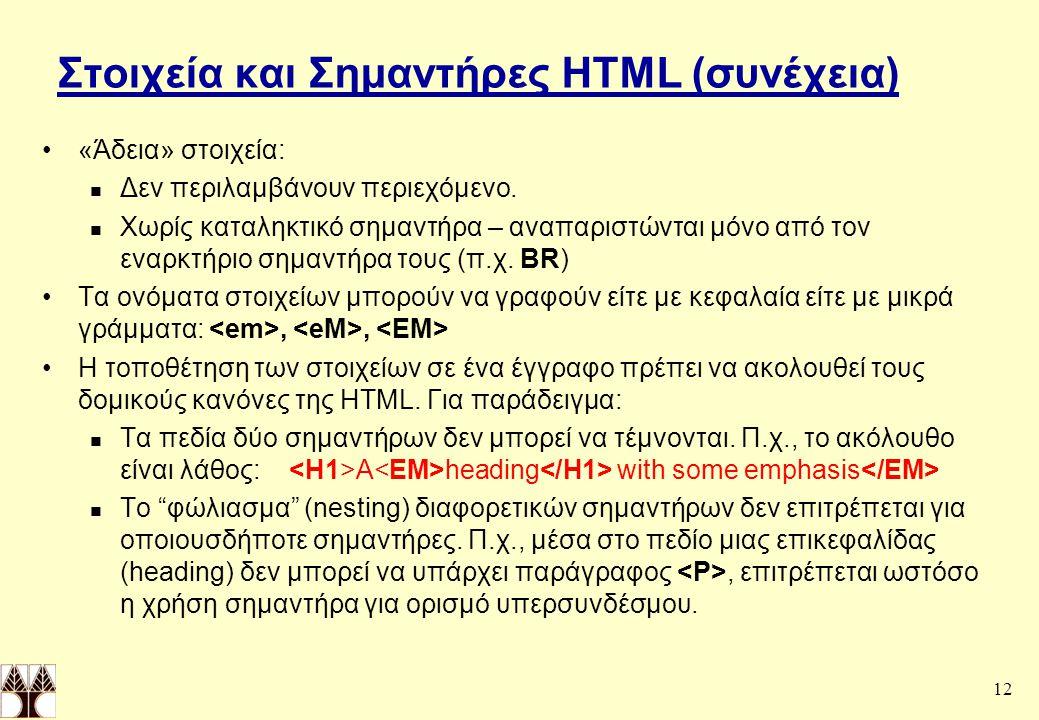Στοιχεία και Σημαντήρες HTML (συνέχεια)