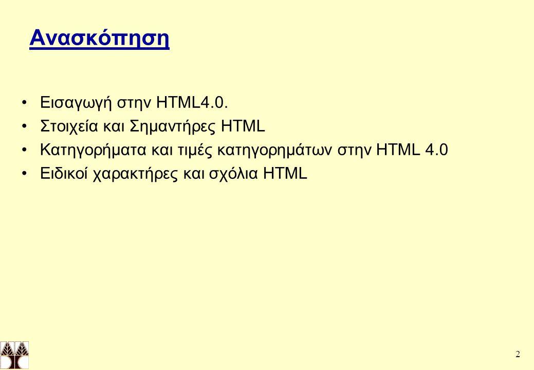 Ανασκόπηση Εισαγωγή στην HTML4.0. Στοιχεία και Σημαντήρες HTML