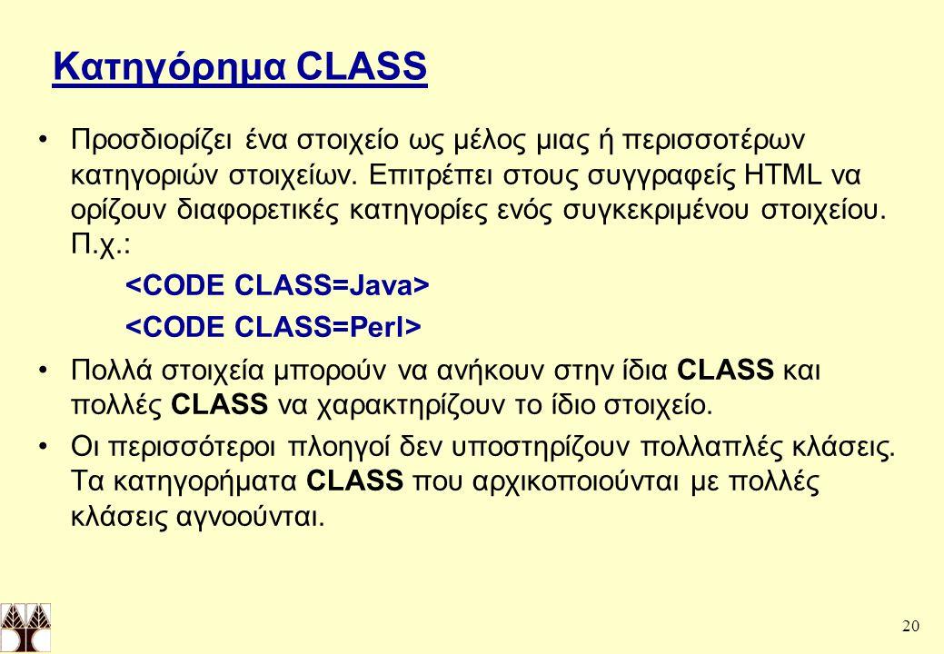 Κατηγόρημα CLASS