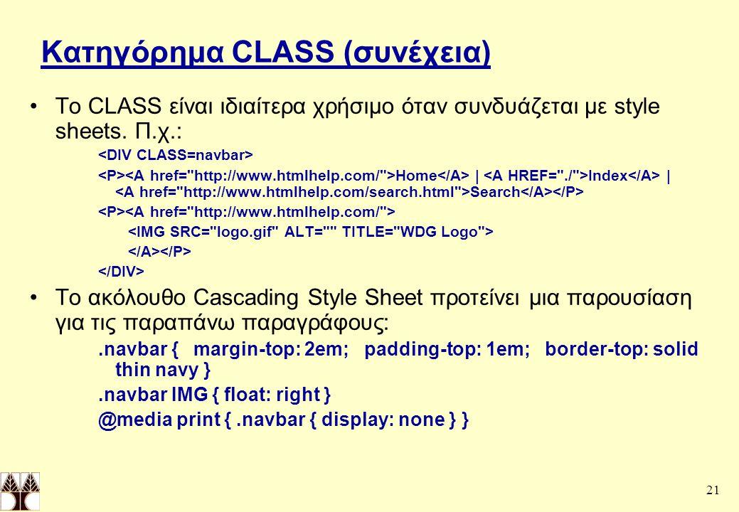 Κατηγόρημα CLASS (συνέχεια)