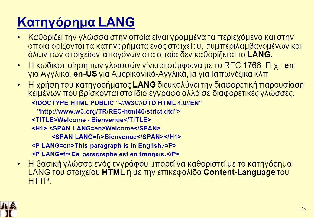Κατηγόρημα LANG