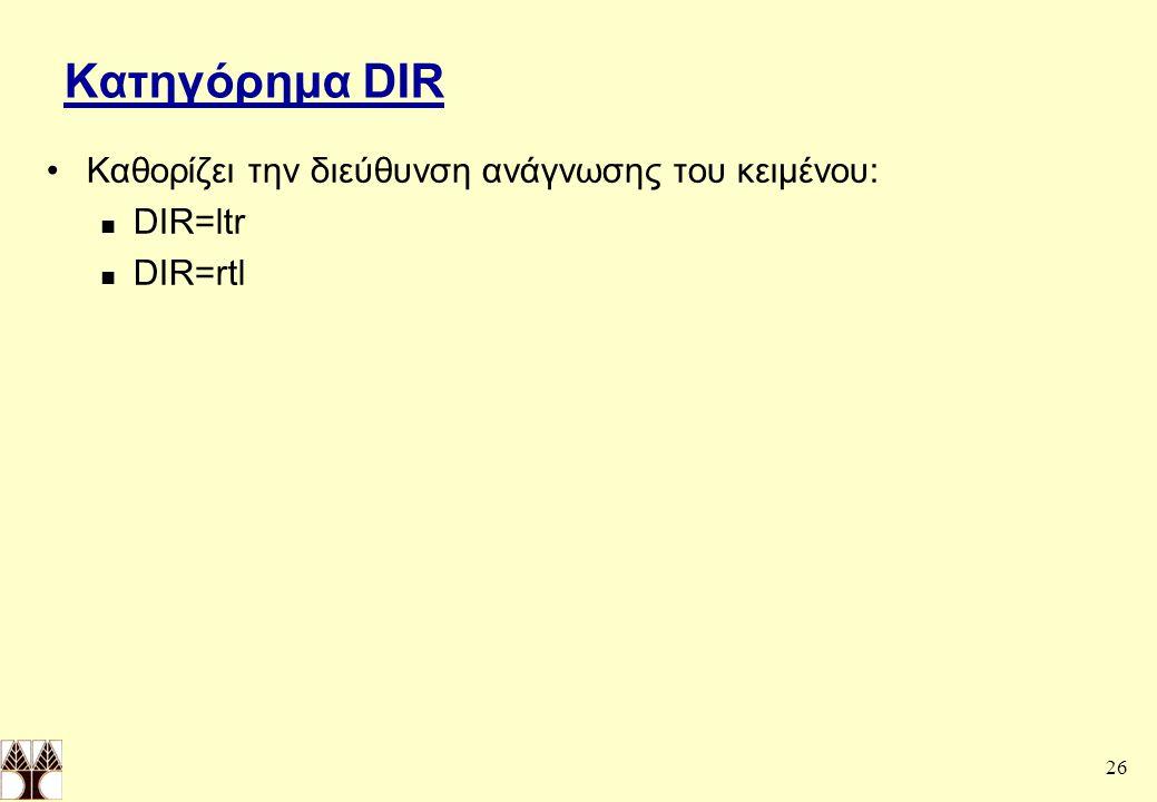 Κατηγόρημα DIR Καθορίζει την διεύθυνση ανάγνωσης του κειμένου: DIR=ltr