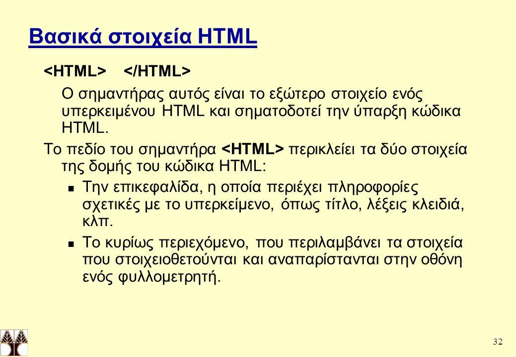Βασικά στοιχεία HTML <HTML> </HTML>