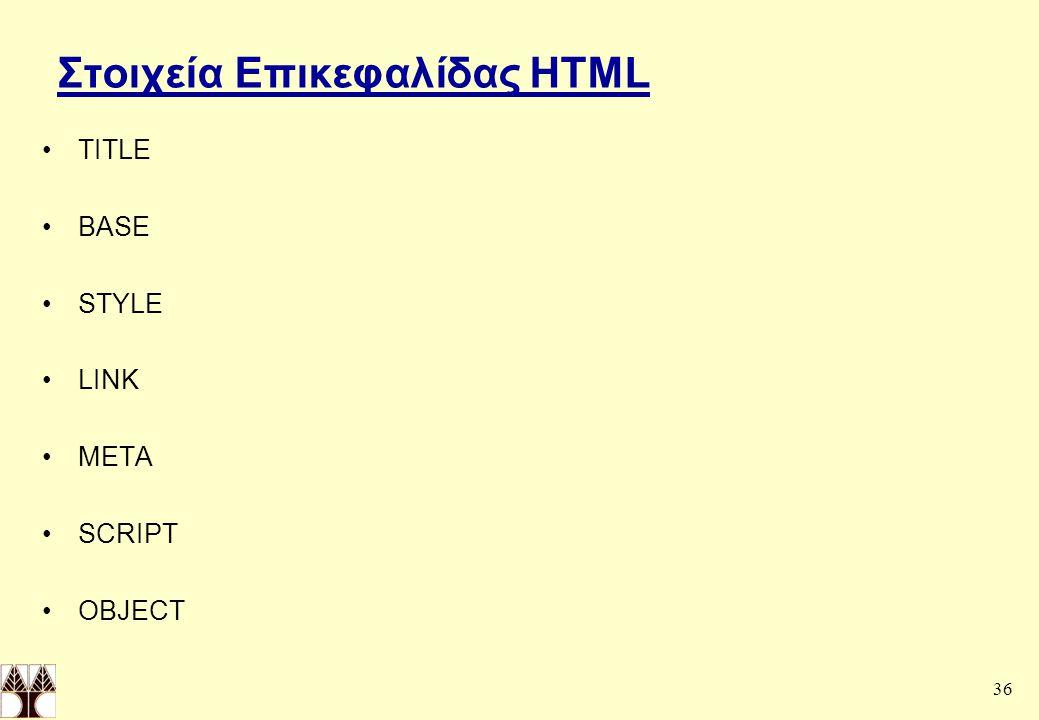 Στοιχεία Επικεφαλίδας HTML