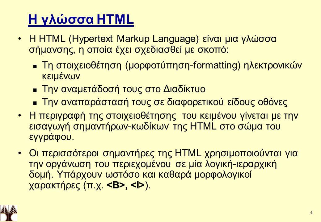 Η γλώσσα HTML Η HTML (Hypertext Markup Language) είναι μια γλώσσα σήμανσης, η οποία έχει σχεδιασθεί με σκοπό:
