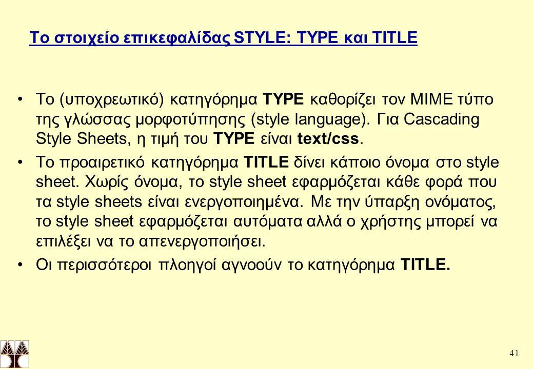 Το στοιχείο επικεφαλίδας STYLE: TYPE και TITLE