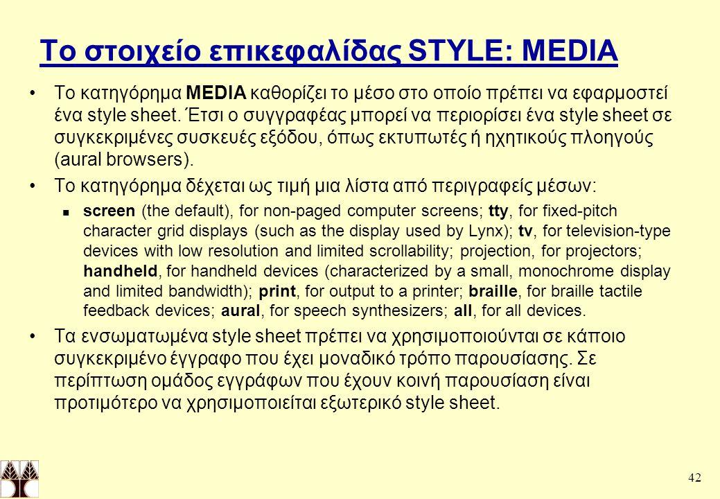 Το στοιχείο επικεφαλίδας STYLE: MEDIA
