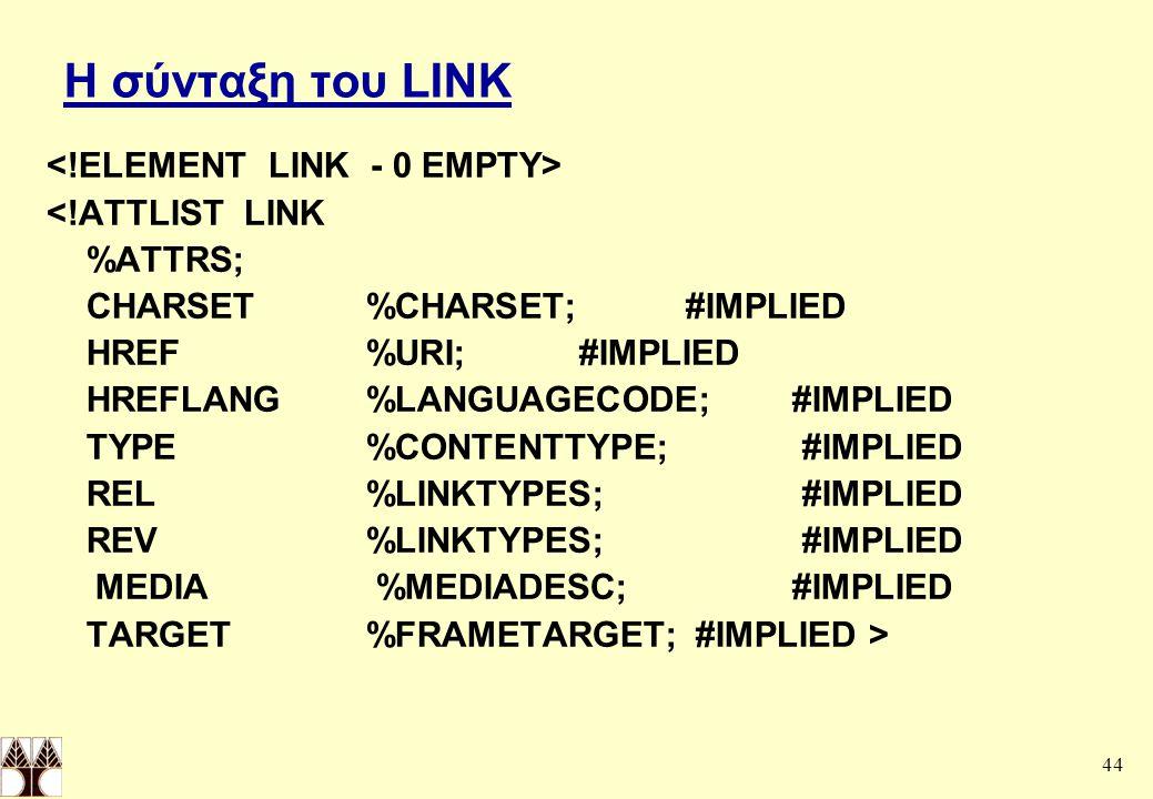 Η σύνταξη του LINK <!ELEMENT LINK - 0 EMPTY> <!ATTLIST LINK
