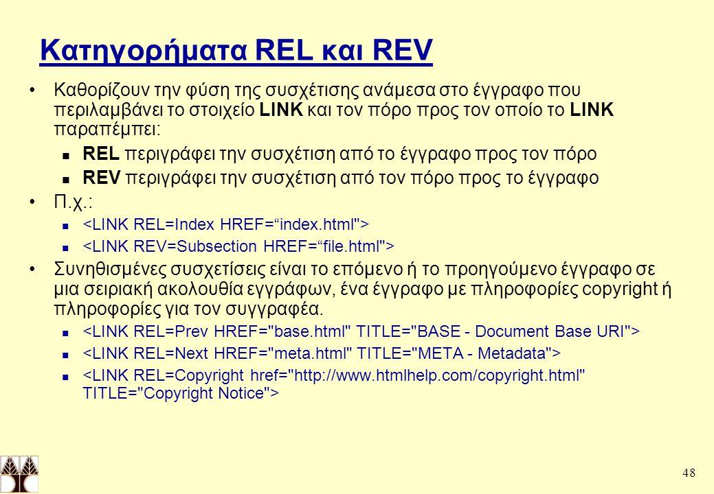 Κατηγορήματα REL και REV