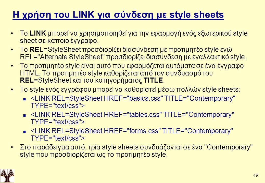 Η χρήση του LINK για σύνδεση με style sheets