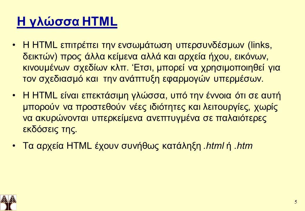 Η γλώσσα HTML