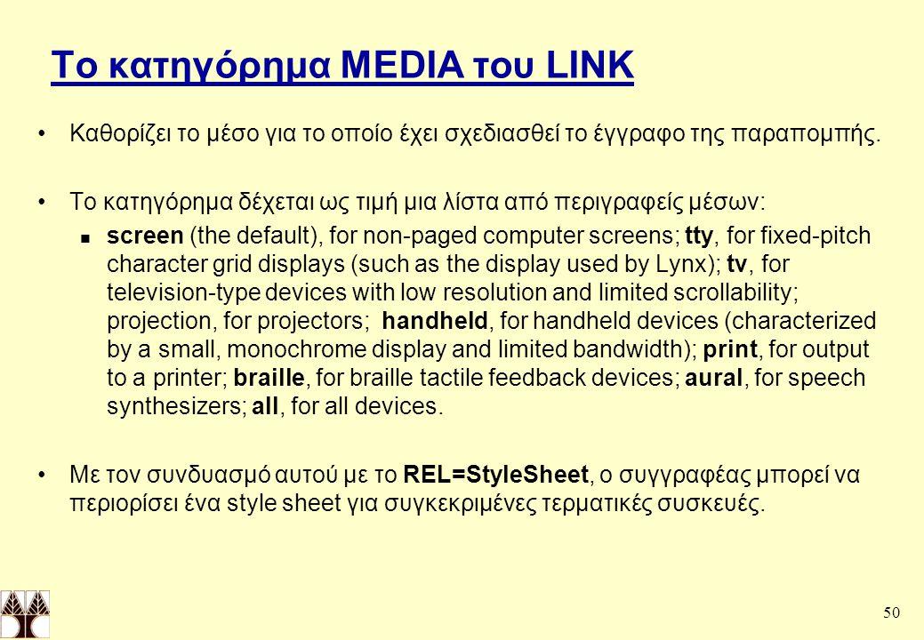 Το κατηγόρημα MEDIA του LINK