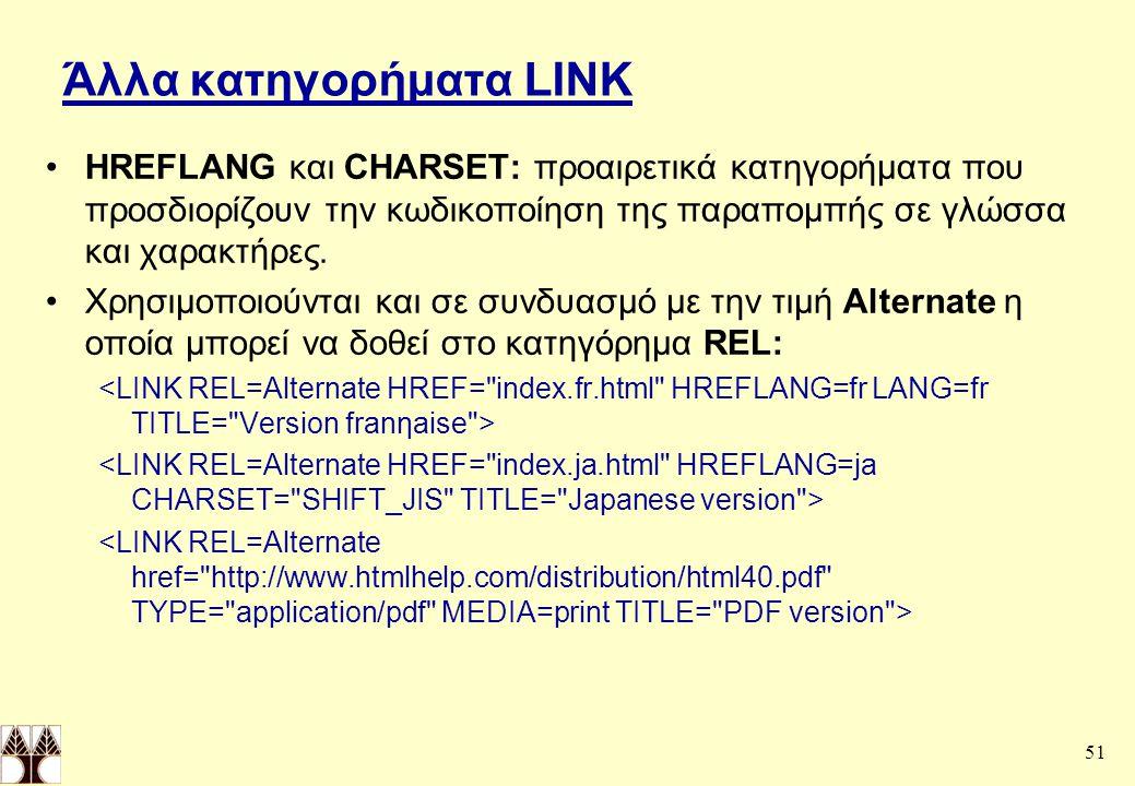Άλλα κατηγορήματα LINK
