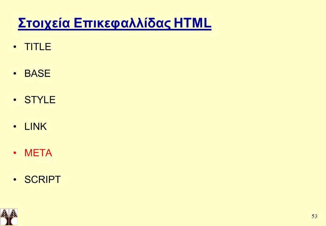 Στοιχεία Επικεφαλλίδας HTML